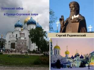 Успенский собор в Троице-Сергиевойлавре Сергий Радонежский