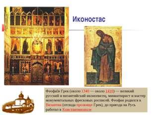 Иконостас Феофа́н Грек(около1340— около1410)— великий русский и византий