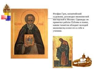 Преподобный Андрей Рублев, иконописец Феофан Грек, византийский художник, рук