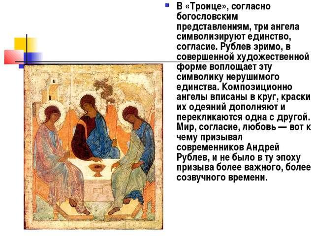 В «Троице», согласно богословским представлениям, три ангела символизируют ед...