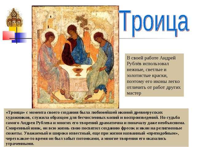 Троица В своей работе Андрей Рублёв использовал нежные, светлые и золотистые...