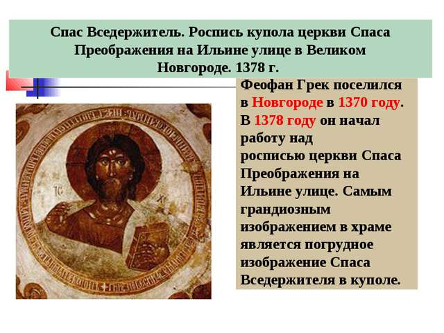 Феофан Грек поселился вНовгородев1370 году. В1378 годуон начал работу на...
