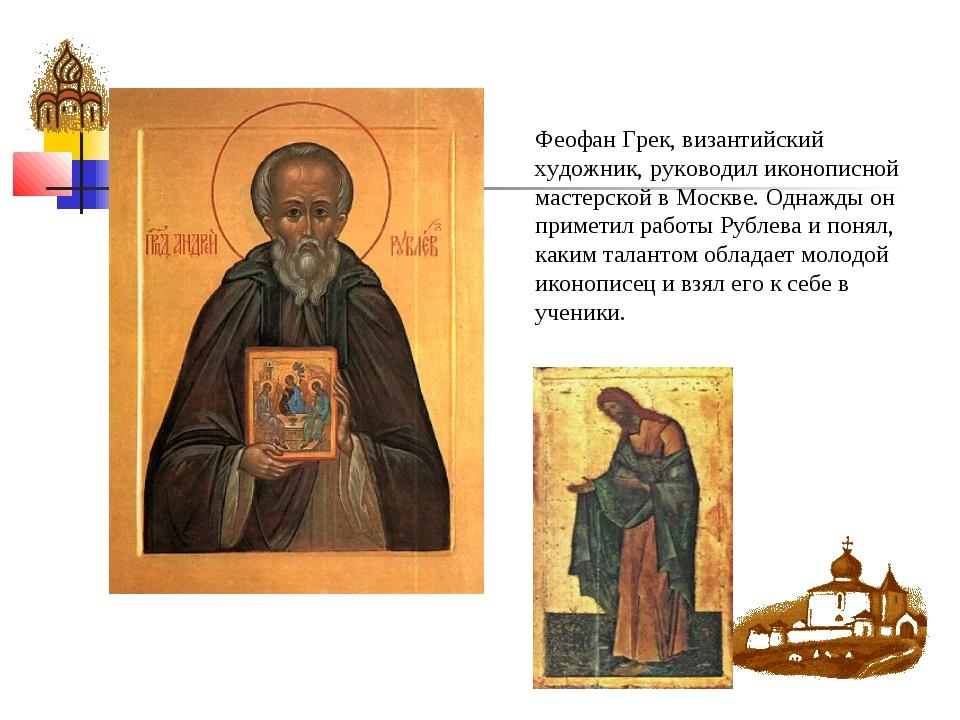 Преподобный Андрей Рублев, иконописец Феофан Грек, византийский художник, рук...