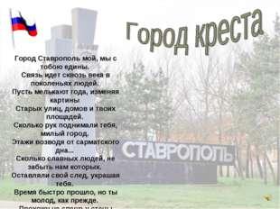 Город Ставрополь мой, мы с тобою едины. Связь идет сквозь века в поколеньях л