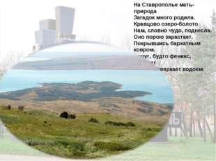 На Ставрополье мать-природа Загадок много родила. Кравцово озеро-болото Нам,