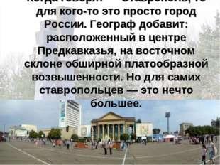 Когда говорят — Ставрополь, то для кого-то это просто город России. Географ д