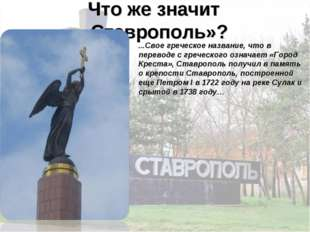 Что же значит «Ставрополь»? ...Свое греческое название, что в переводе с греч