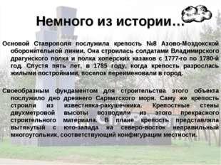 Немного из истории… Основой Ставрополя послужила крепость №8 Азово-Моздокской