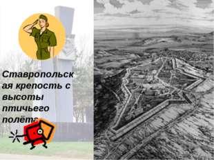 Ставропольская крепость с высоты птичьего полёта