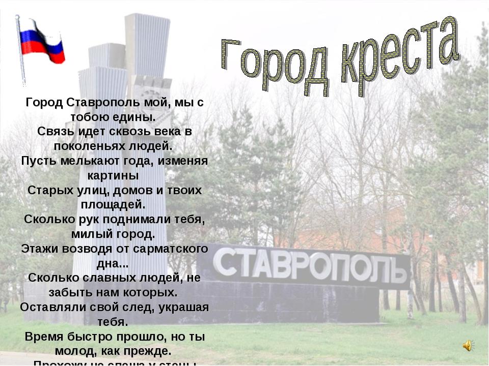 Город Ставрополь мой, мы с тобою едины. Связь идет сквозь века в поколеньях л...