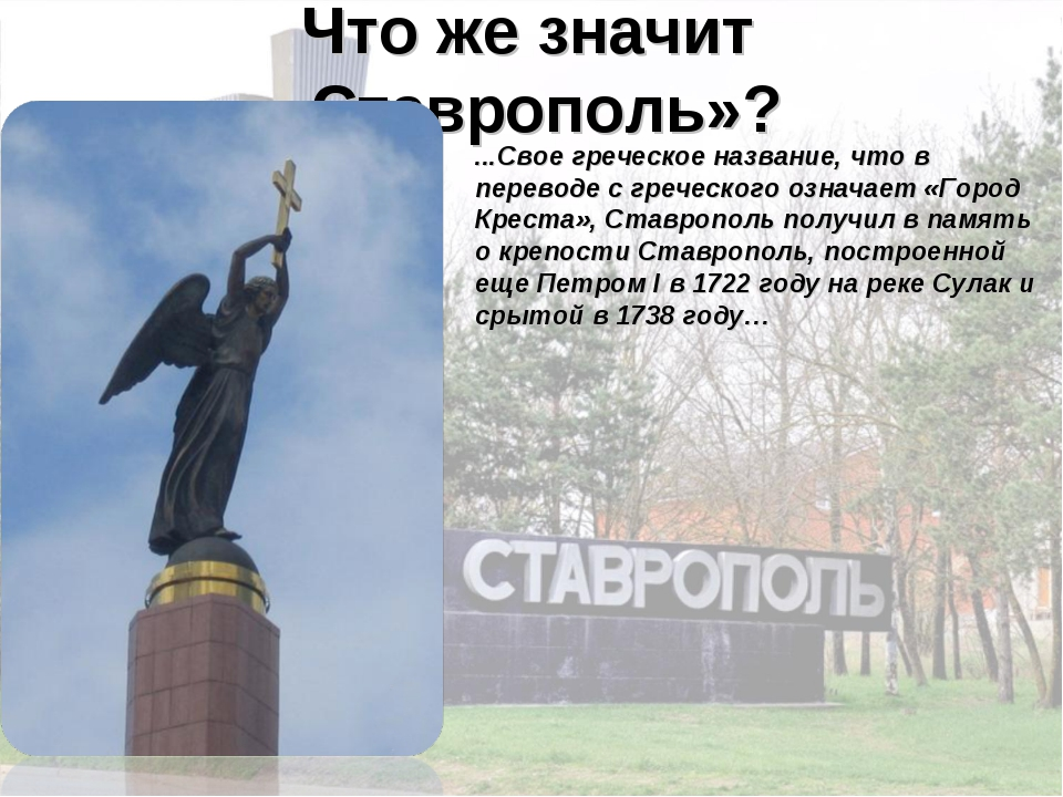 Что же значит «Ставрополь»? ...Свое греческое название, что в переводе с греч...