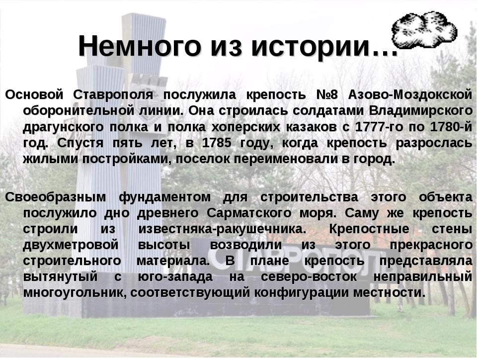 Немного из истории… Основой Ставрополя послужила крепость №8 Азово-Моздокской...
