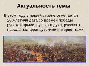 Актуальность темы В этом году в нашей стране отмечается 200-летняя дата со вр