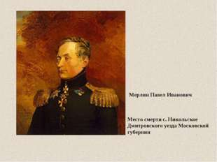 Мерлин Павел Иванович Место смерти с. Никольское Дмитровского уезда Московск
