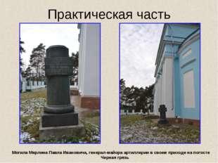 Практическая часть Могила Мерлина Павла Ивановича, генерал-майора артиллерии