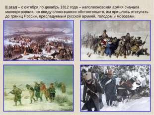 II этап – с октября по декабрь 1812 года – наполеоновская армия сначала манев