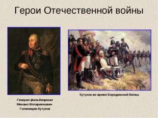 Герои Отечественной войны Генерал-фельдмаршал Михаил Илларионович Голенищев-К
