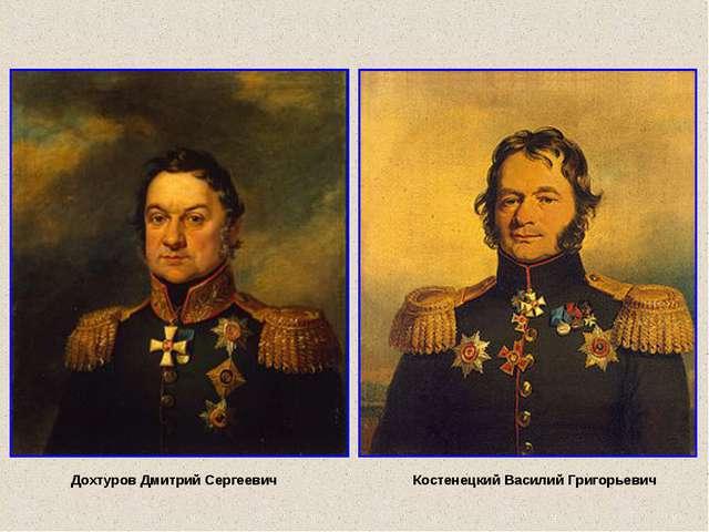 Дохтуров Дмитрий Сергеевич Костенецкий Василий Григорьевич