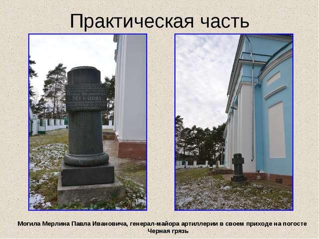 Практическая часть Могила Мерлина Павла Ивановича, генерал-майора артиллерии...