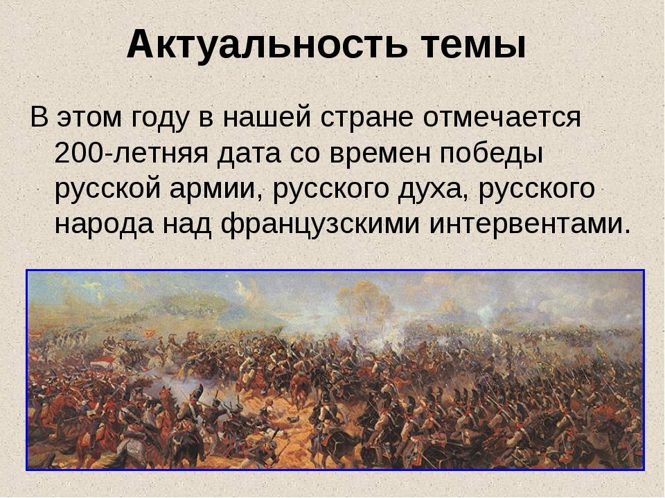 Актуальность темы В этом году в нашей стране отмечается 200-летняя дата со вр...