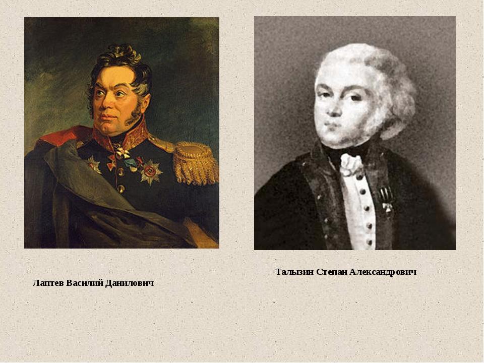 Талызин Степан Александрович Лаптев Василий Данилович