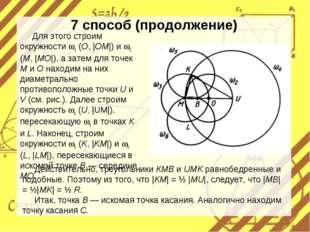 7 способ (продолжение) Для этого строим окружности 2 (O, |ОM|) и 3 (M, |MO|