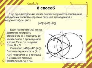 Если на отрезке AQ как на диаметре построить окружность 1 и пересечь ее каса