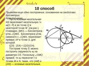 Пусть искомая касательная АВ пересекает касательную l к (О, R) в ее точке Q