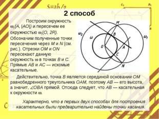 2 способ Построим окружность 1 (А, |АО|) и пересечем ее окружностью 2(О, 2