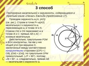 3 способ  Проводим окружность 1 (А, |АО|) (см. рис.). Строим в точке Р= [А