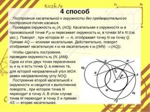 4 способ Чтобы сделать построение, проведем окружность 2 (N, |АМ|). Одна из