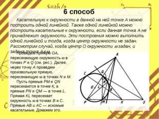 6 способ Проведем прямую ОА, пересекающую окружность  в точках Р и Q (см. ри