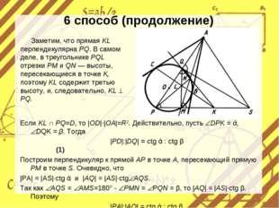 6 способ (продолжение) Заметим, что прямая KL перпендикулярна PQ. В самом дел