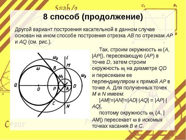 Так, строим окружность  (А, |АР|), пересекающую (АР) в точке D, затем строим...