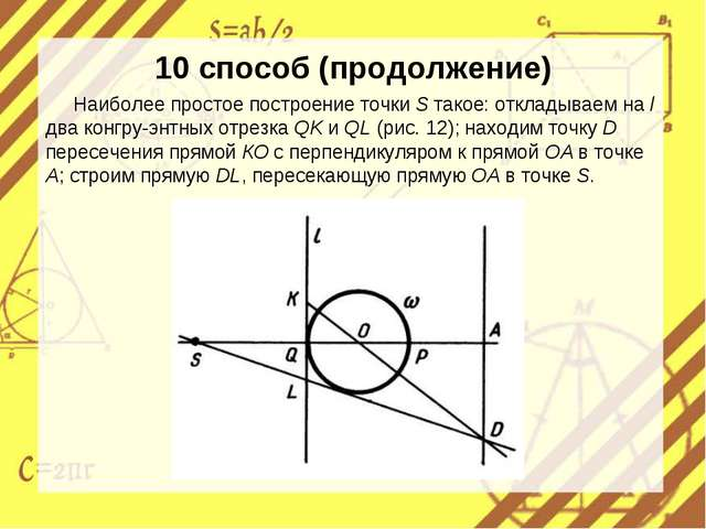 Наиболее простое построение точки S такое: откладываем на l два конгруэнтных...