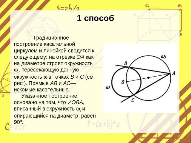 1 способ Традиционное построение касательной циркулем и линейкой сводится к...