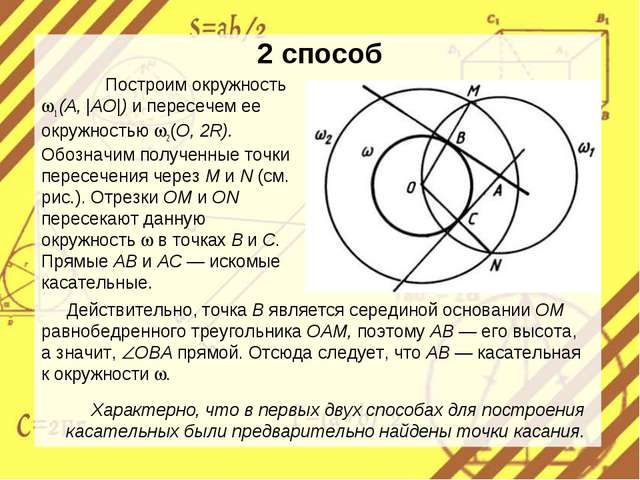 2 способ Построим окружность 1 (А, |АО|) и пересечем ее окружностью 2(О, 2...