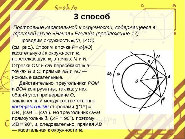 3 способ  Проводим окружность 1 (А, |АО|) (см. рис.). Строим в точке Р= [А...