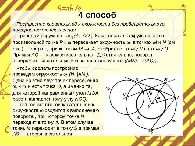 4 способ Чтобы сделать построение, проведем окружность 2 (N, |АМ|). Одна из...