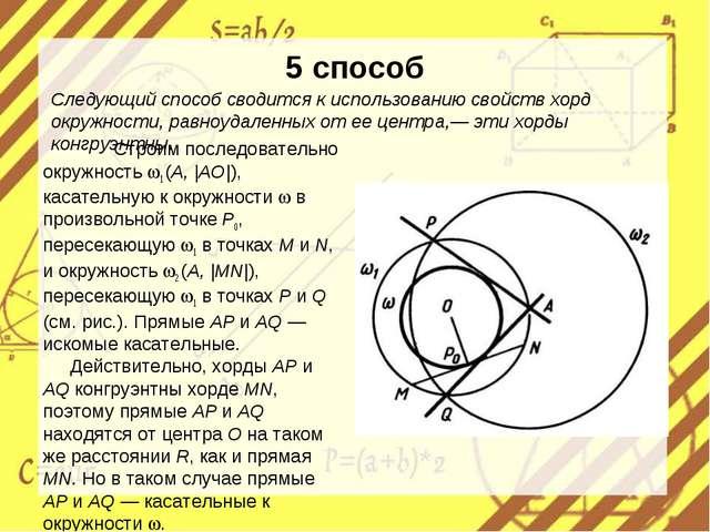 5 способ Строим последовательно окружность 1 (А, |АО|), касательную к окруж...