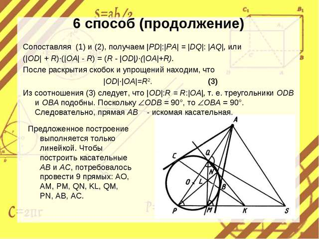 Сопоставляя (1) и (2), получаем |PD|:|PA| = |DQ|: |AQ|, или (|OD| + R)∙(|OA|...