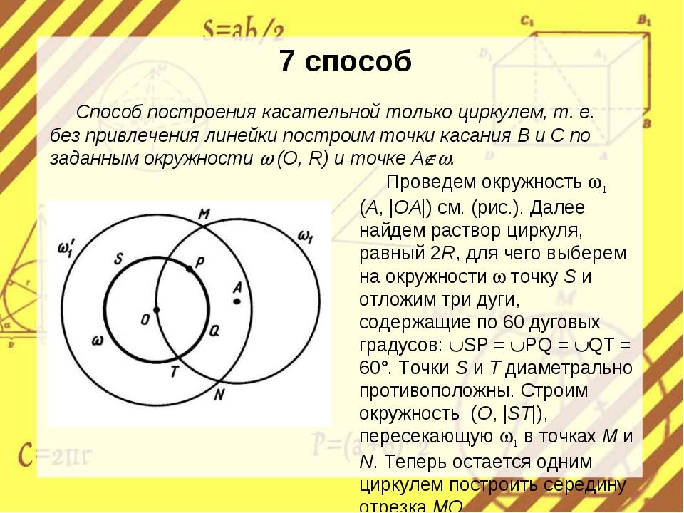 7 способ Способ построения касательной только циркулем, т. е. без привлечения...