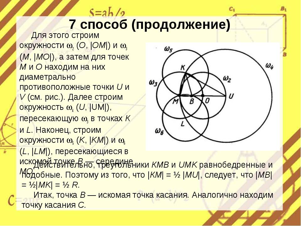 7 способ (продолжение) Для этого строим окружности 2 (O, |ОM|) и 3 (M, |MO|...