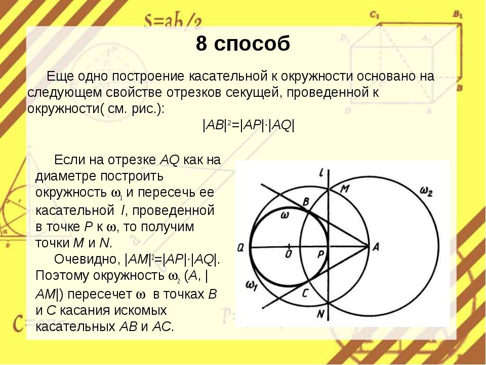 Если на отрезке AQ как на диаметре построить окружность 1 и пересечь ее каса...