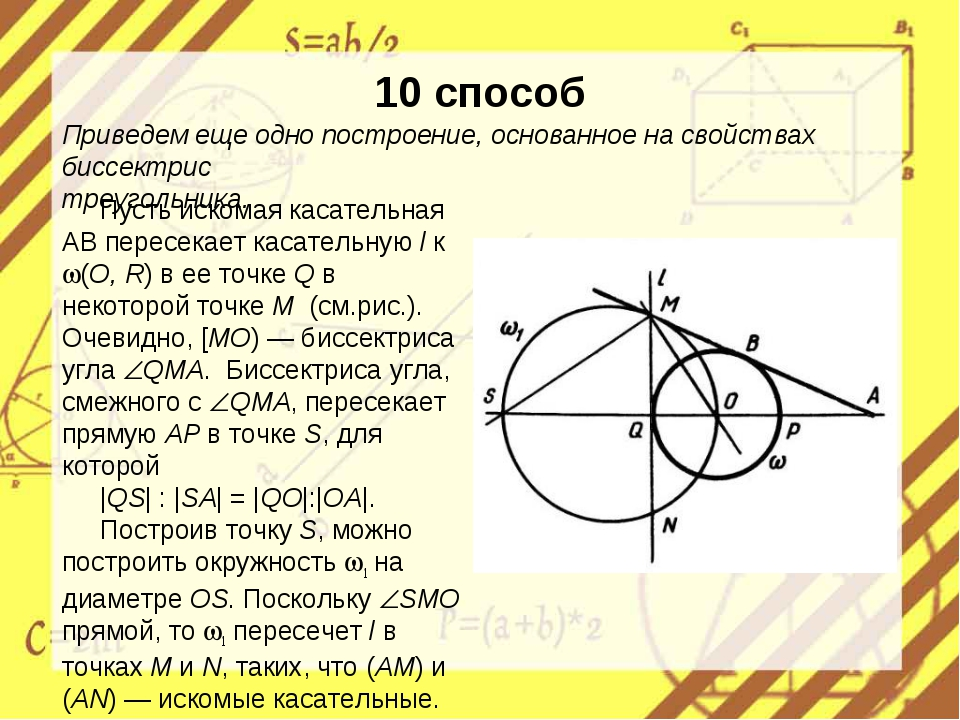 Пусть искомая касательная АВ пересекает касательную l к (О, R) в ее точке Q...