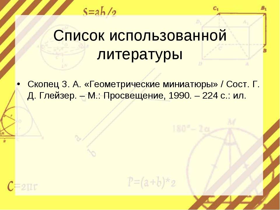 Список использованной литературы Скопец З. А. «Геометрические миниатюры» / Со...