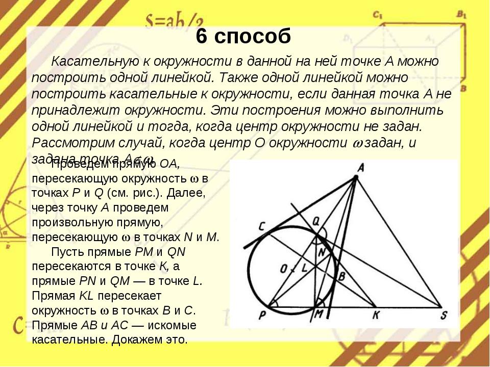 6 способ Проведем прямую ОА, пересекающую окружность  в точках Р и Q (см. ри...