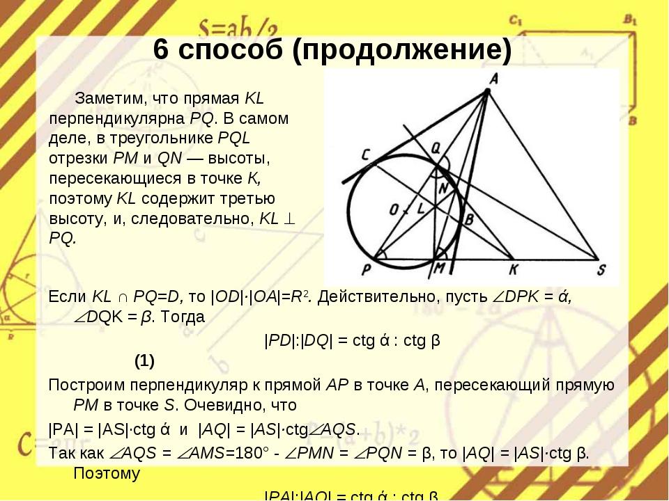6 способ (продолжение) Заметим, что прямая KL перпендикулярна PQ. В самом дел...