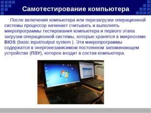 Самотестирование компьютера После включения компьютера или перезагрузки опера