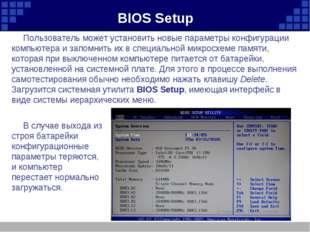 BIOS Setup Пользователь может установить новые параметры конфигурации компьют